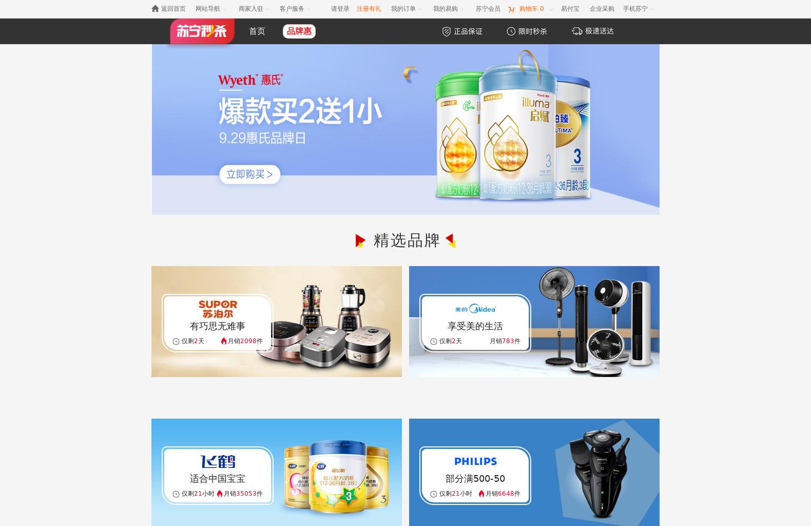 qiang.suning.com网站截图