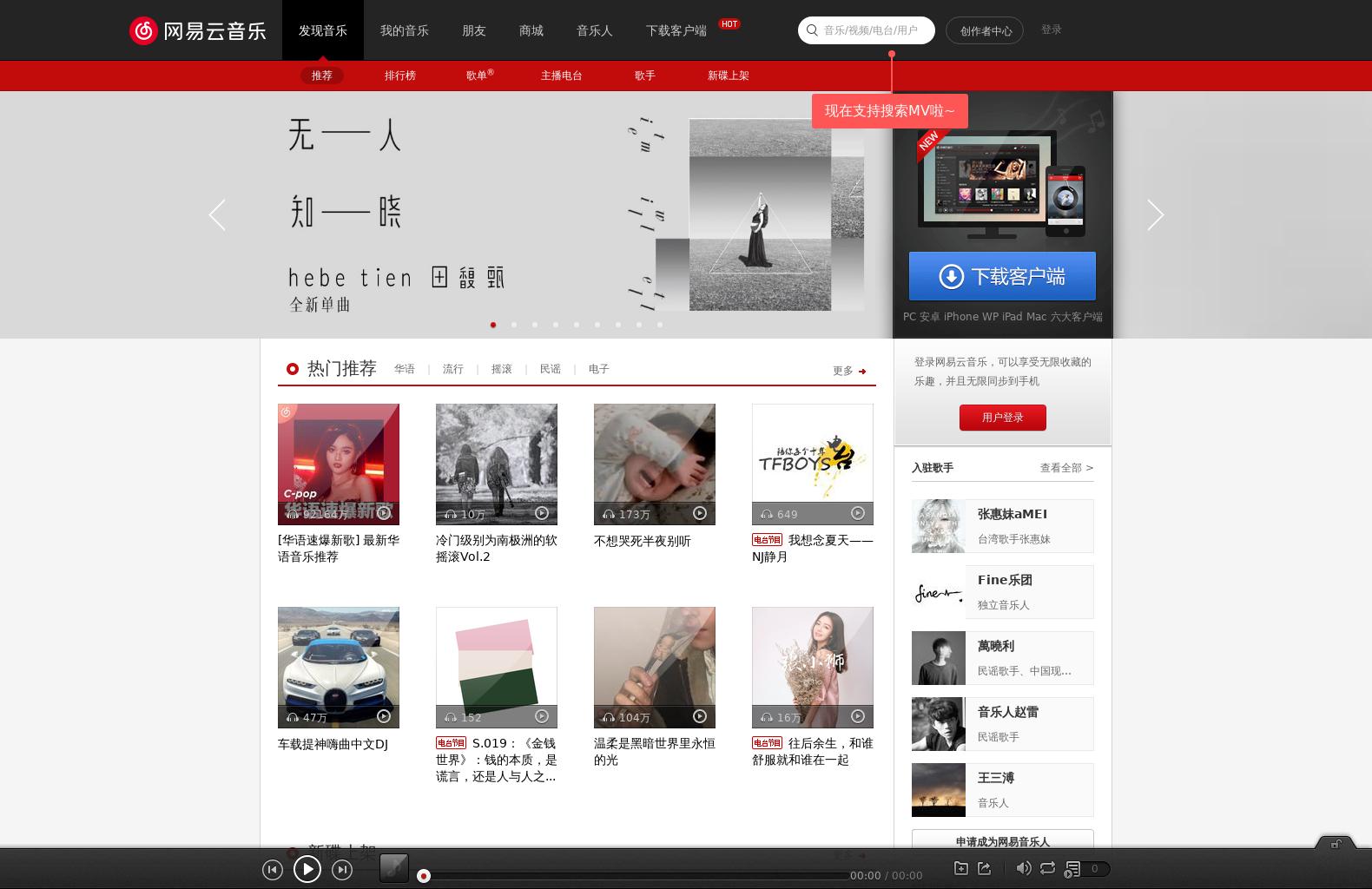 music.163.com网站截图