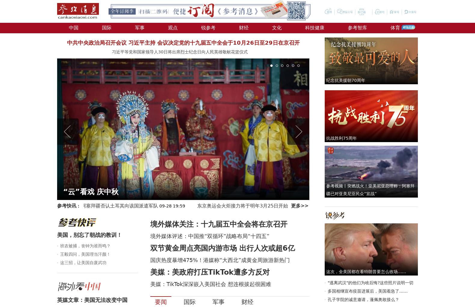 www.cankaoxiaoxi.com网站截图
