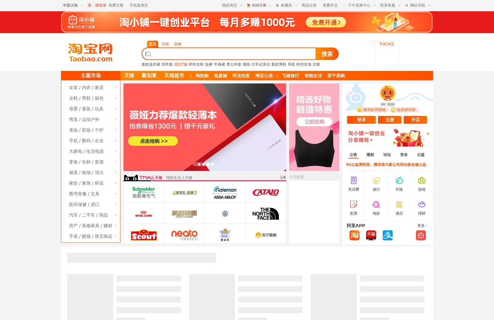 www.taobao.com的网站截图