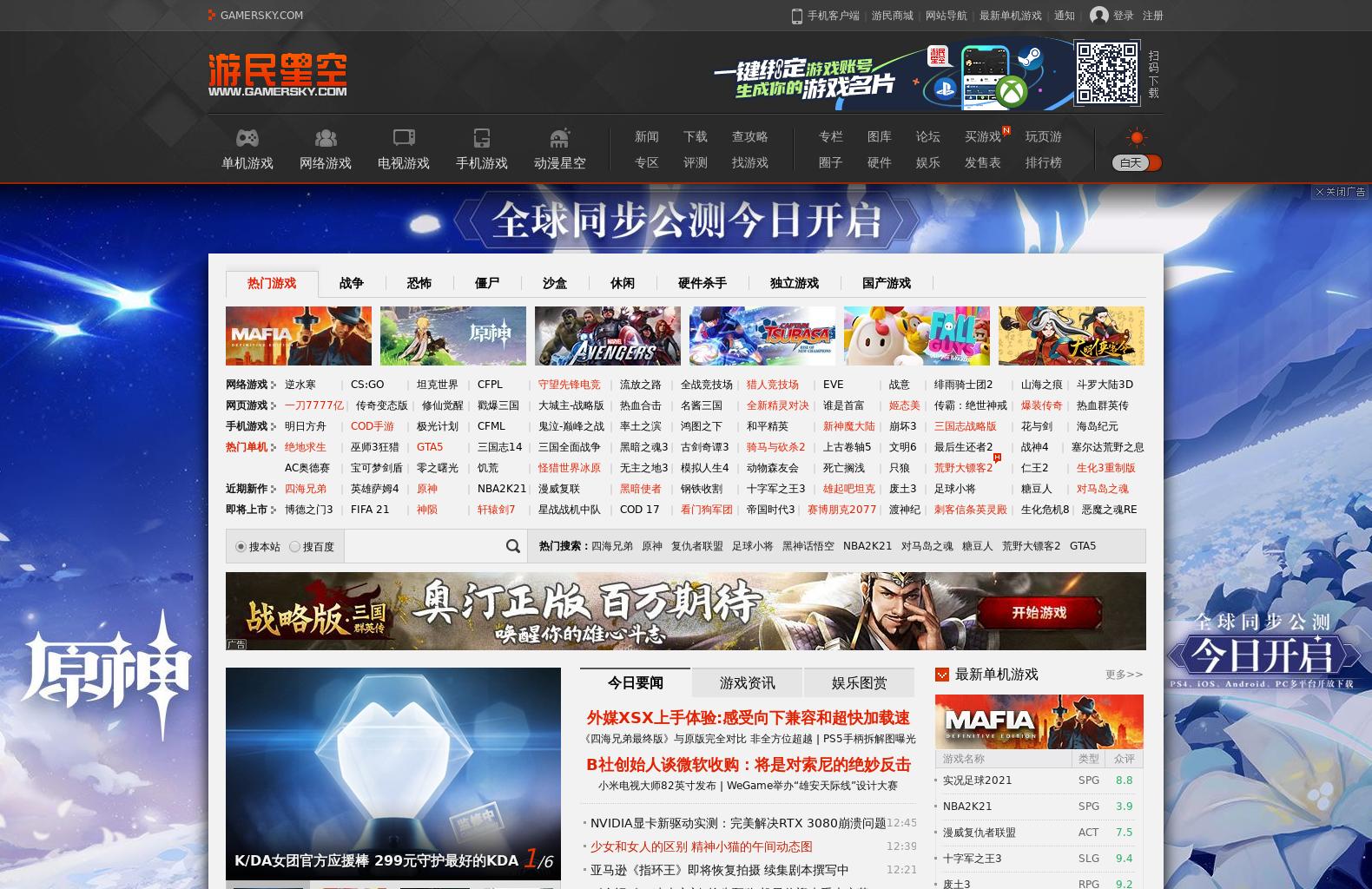 www.gamersky.com的网站截图
