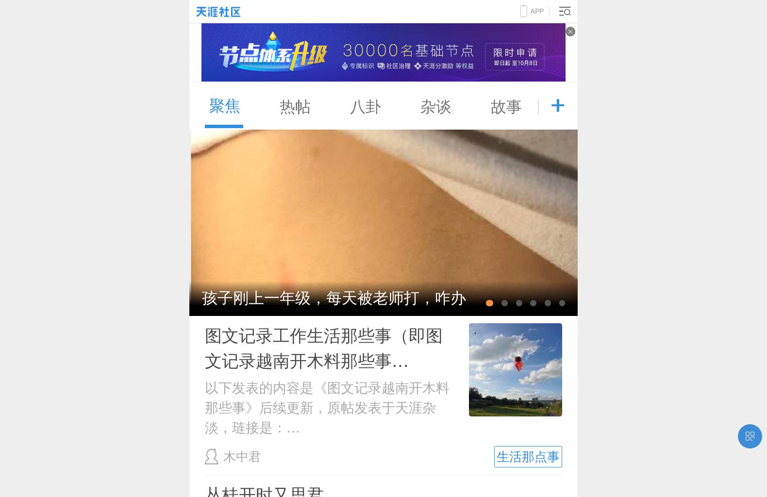 www.tianya.cn的网站截图