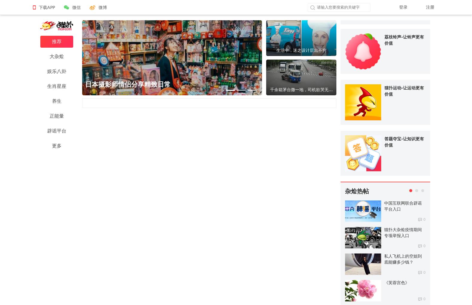 www.mop.com网站截图