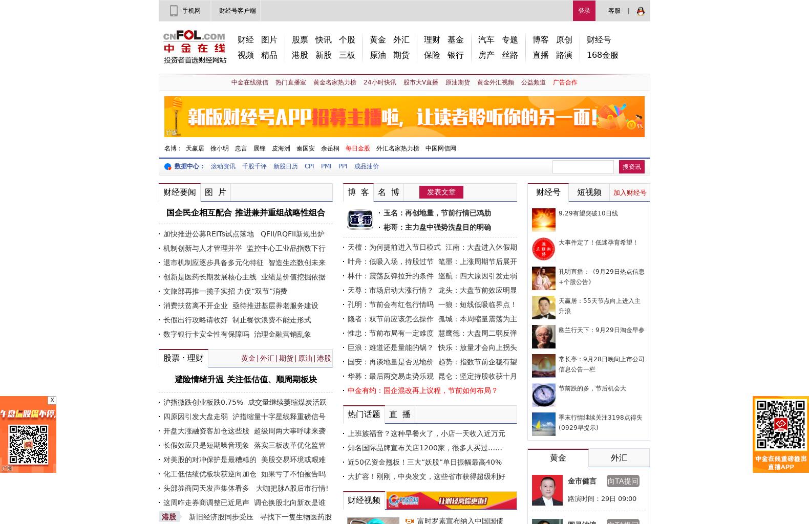 www.cnfol.com的网站截图