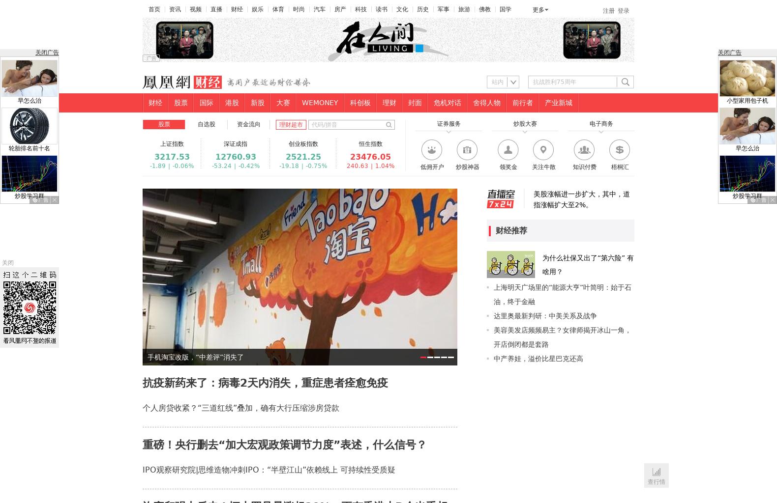 finance.ifeng.com网站截图