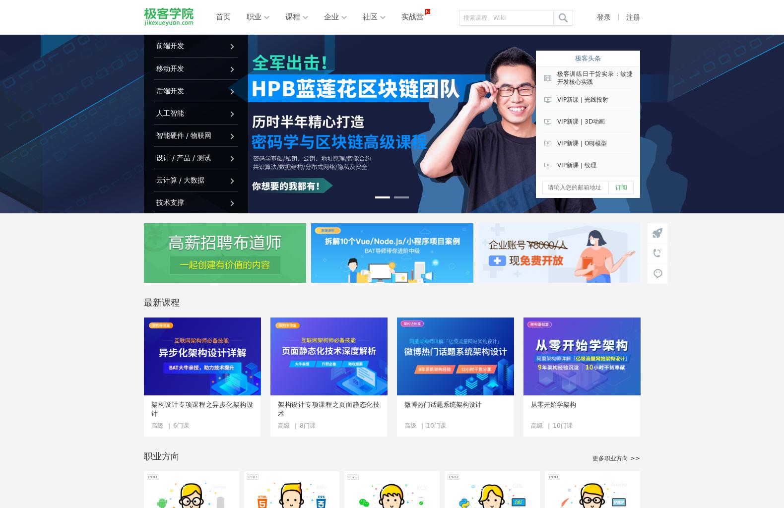 www.jikexueyuan.com的网站截图